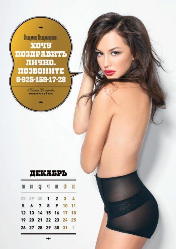Календари студенток журфака мгу
