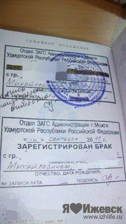 как выглядит печать о расторжении брака в паспорте - фото 11