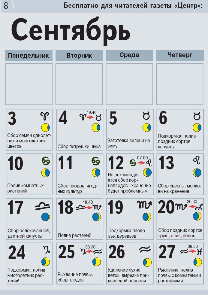 лунный календарь на сентябрь 2011 на игровых автоматов