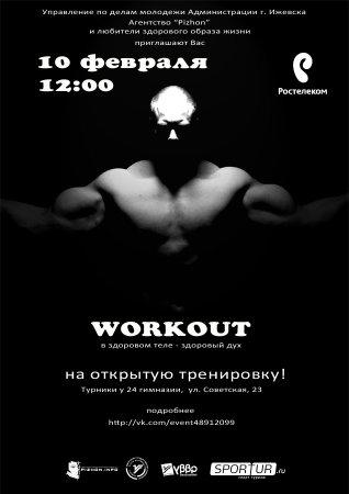 «Ростелеком» в Ижевске выступит партнером открытой уличной тренировки – workout – для турникменов
