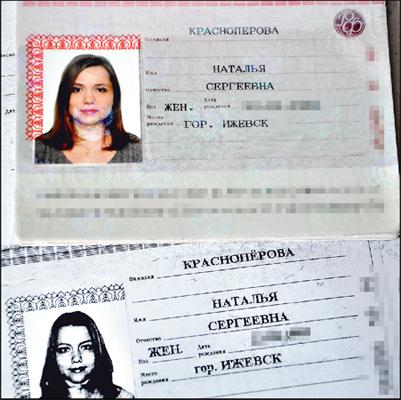 """Из-за одной буквы в паспорте ижевчанке пришлось переделывать все документы """" Новости Ижевска и Удмуртии, новости России и мира -"""