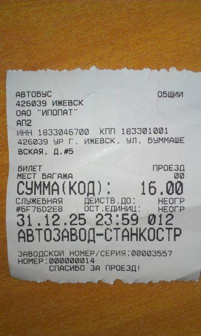 практикум билет на автобус челябинск сочи стоимость Усть-Катаве: свежие