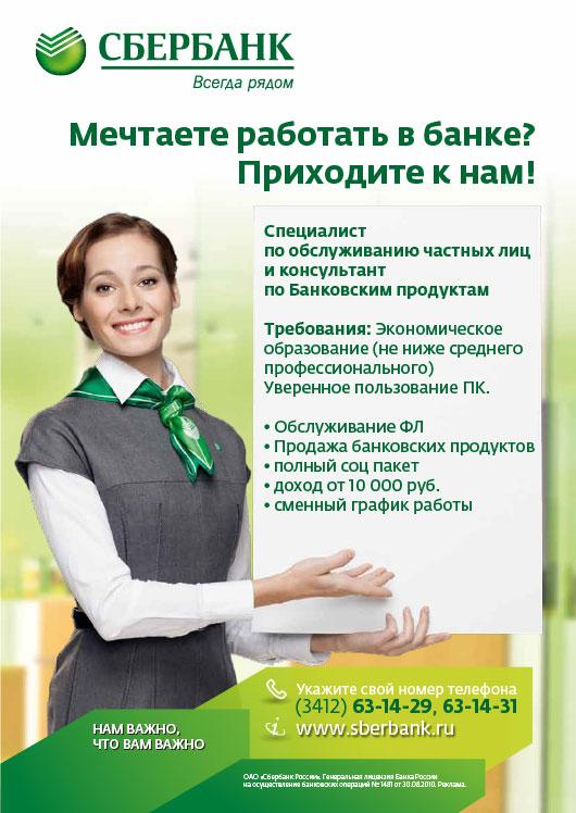 доход в сбербанке для частного лица Хабаровск