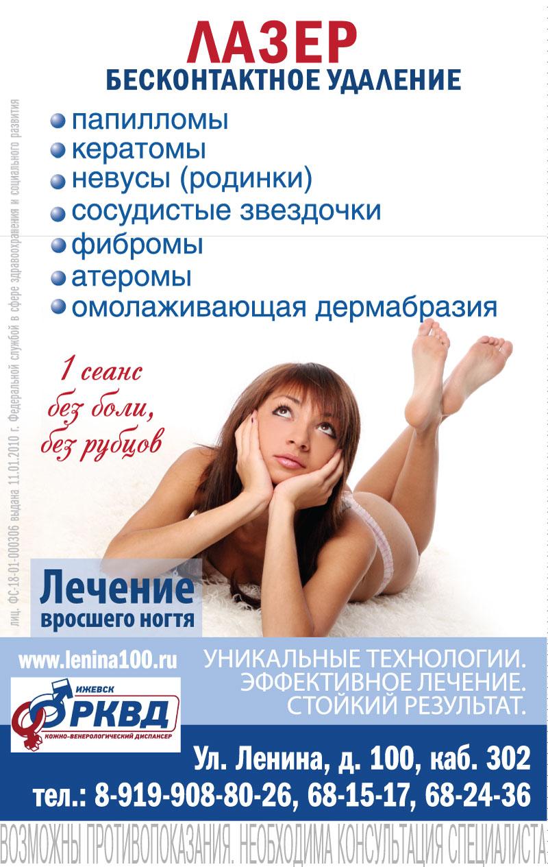 Папилломы на интимных местах у женщин симптомы,