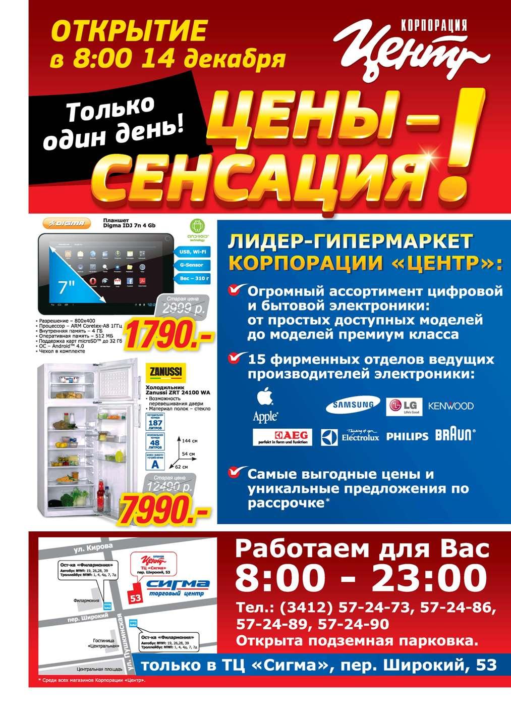 Корпорация Центр Ижевск Интернет Магазин Каталог