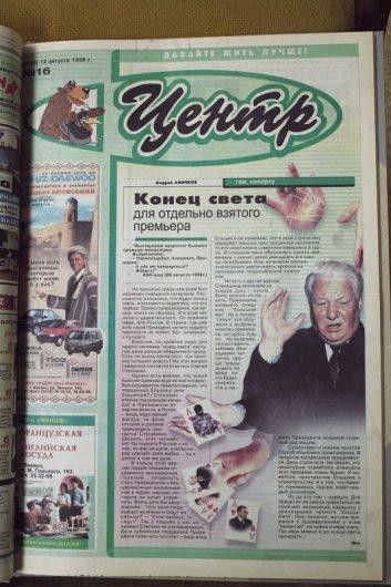Какими были ижевские газеты и радиостанции 15 лет назад?