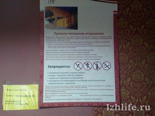 На Набережной в Ижевске уже три человека пострадали от пулек из «пневматики»