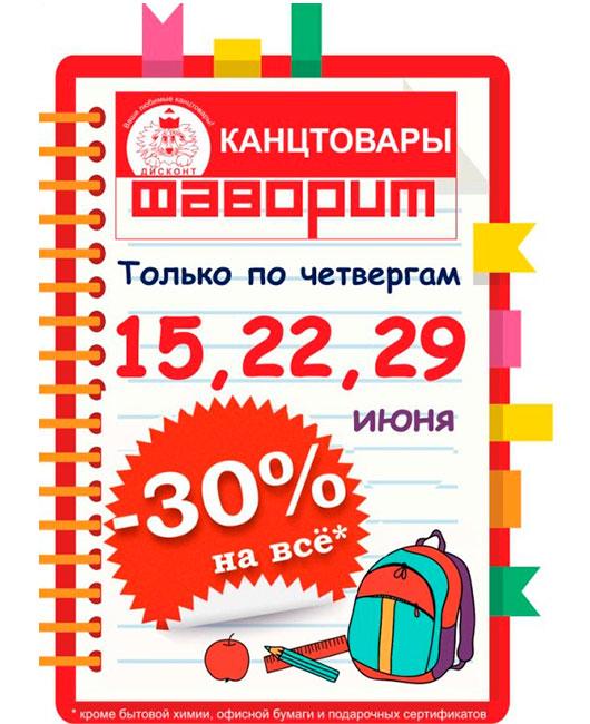 5d41cf3f5977 Магазин работает 7 дней в неделю, по адресу  ул. Удмуртская, 255в, ТЦ  «Флагман Дисконт». Режим работы  пн-пт 9 00-20 00  сб-вс 10 00-20 00.