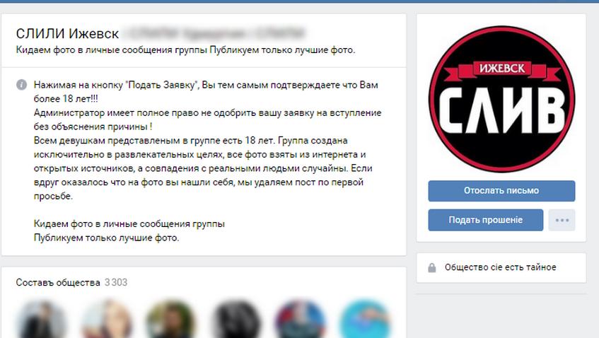 ВИжевске задержали мужчину, который распространял в социальных сетях интимные фото молодых людей