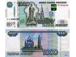 В Ижевске появилась новая денежная купюра
