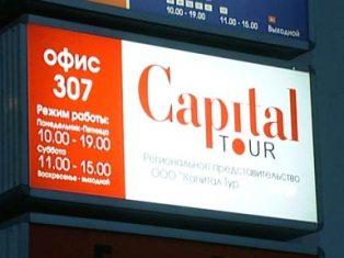 Ижевчане, купившие путевки в «Капитал Тур», не получат компенсации до марта 2011 года