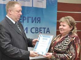Читатели «Центра» получили призы за победу в конкурсе «30 дней энергосбережения»