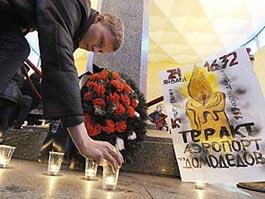 26 января объявлено Днем траура по жертвам теракта в «Домодедово»