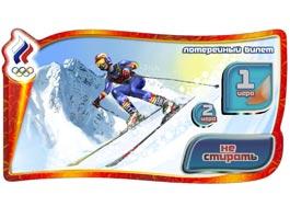 Ижевчане могут помочь организовать Олимпиаду в Сочи