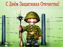 Поздравляем ижевских защитников отечества!