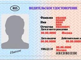 C 1 марта российские водители начали получать новые права