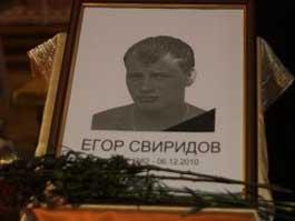 Задержан последний участник драки, в которой убили фаната «Спартака»