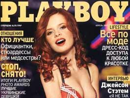 Ижевчанка снялась обнаженной для украинского Playboy
