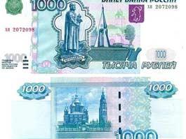 Банкоматы в Ижевске принимают новые 1000-рублевые банкноты за фальшивки