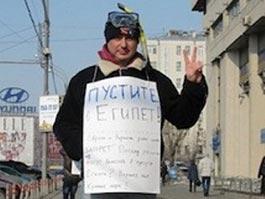 В Москве потребуют снять запрет на поездки в Египет