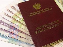Пенсионный фонд России: миллион договоров граждан с частными фондами признаны недействительным