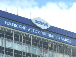 На Ижевском автомобильном заводе выполнили план за март