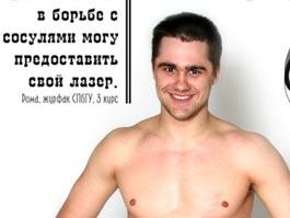 Питерские студенты подарили полуэротический календарь Валентине Матвиенко