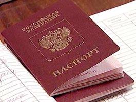За оформление загранпаспорта в Сети в Ижевске дают призы