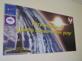 За министрами Удмуртии можно будет следить из космоса