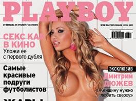 Playboy выложит в Сеть все номера за 57 лет