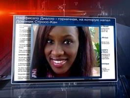 В Сети появилось фото горничной, которая обвинила главу МВФ в изнасиловании