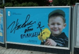 Ижевские вандалы «разукрасили» рекламу к Дню города