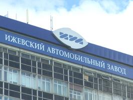 Потерявшие работу жители Пугачево будут трудоустроены на Ижевском автозаводе