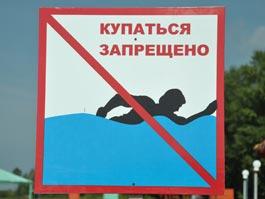 Санитарные врачи запретили купаться в ижевском пруду