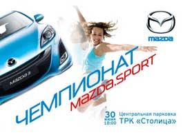 Любители авто в Ижевске впервые соберутся на Чемпионат «Mazda.Sport»
