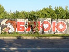 В Ижевске надпись «Люблю», испорченную вандалами, закрасили краской