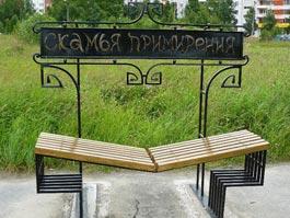В Ижевске установят скамью примирения
