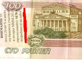 В Ижевске появились денежные банкноты с рекламой МММ