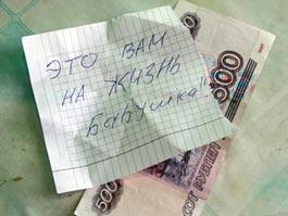 Воры пожалели нищую старушку и оставили ей 500 рублей