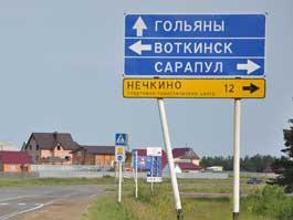 В Ижевске задержали еще четверых подозреваемых по делу о «камском побоище»
