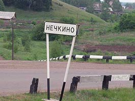 Прокуратура Удмуртии признала незаконным платный въезд к берегу Камы около Нечкино