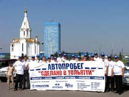 В Ижевск приедут участники автопробега «Сделано в Тольятти – 2011»