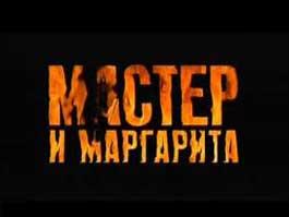 Американцы решили снять «Мастера и Маргариту» в Перми
