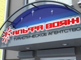 В России разорился крупный туроператор