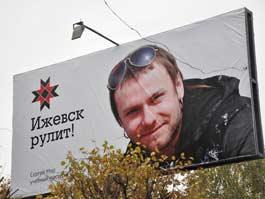 Ижевчане снова попали на билборды