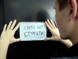 В сентябре у 417 жителей Удмуртии отключили свет
