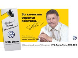 Директор сервиса Volkswagen в Ижевске лично поручился за качество
