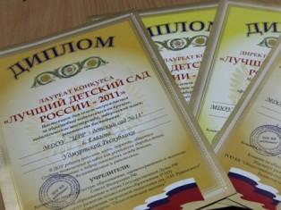 Два детских сада Удмуртии стали лучшими в России