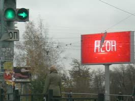 В Ижевске установили новый светодиодный экран