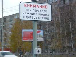 На улице 40 лет Победы в Ижевске на пешеходных переходах установили кнопки